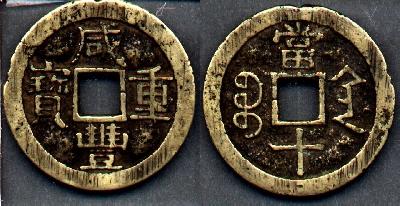 Moneta cinese